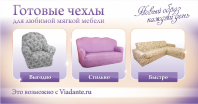 """веб баннер для сайта """"Готовые чехлы"""""""