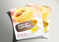 Рекламный макет коктейля