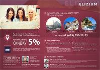 """Информационный плакат для туристической компании """"Элизиум"""""""