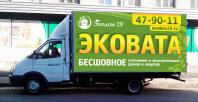 """макет на транспорт для """"Экодом"""""""
