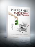 "Книга B2B ""Интернет маркетинг"""