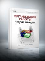 """Книга B2B """"Организация работы"""""""