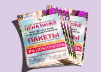 """Дизайн макет рекламной листовки для """"Веллтекс"""""""