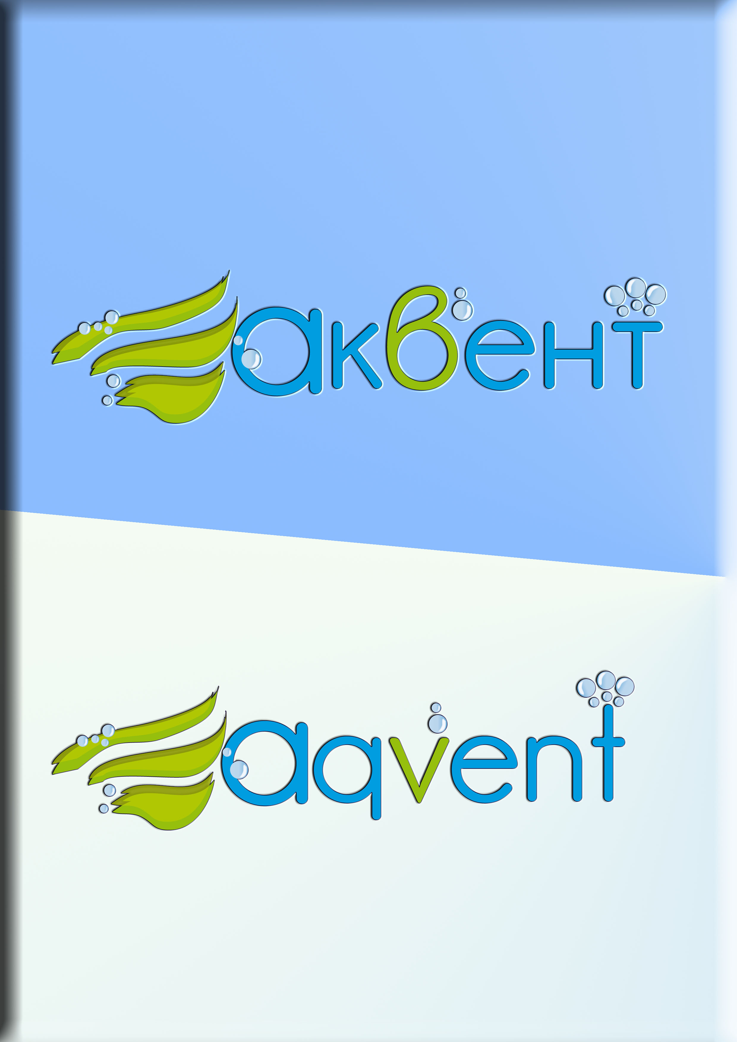 Логотип AQVENT фото f_218527c8172c34f9.jpg