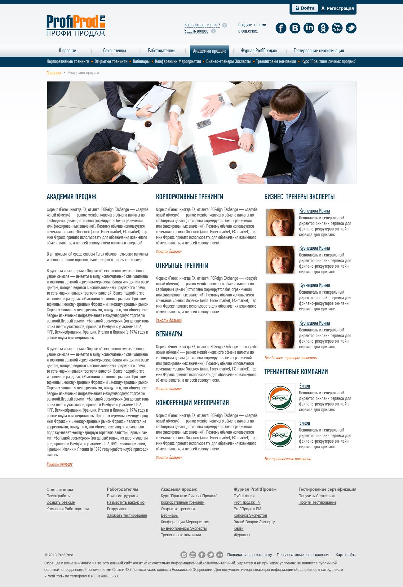 Сорудничество с Fenek Studio, разработка дизайна портала (главная и внутренние, порядка 60-ти страниц) по поиску работы
