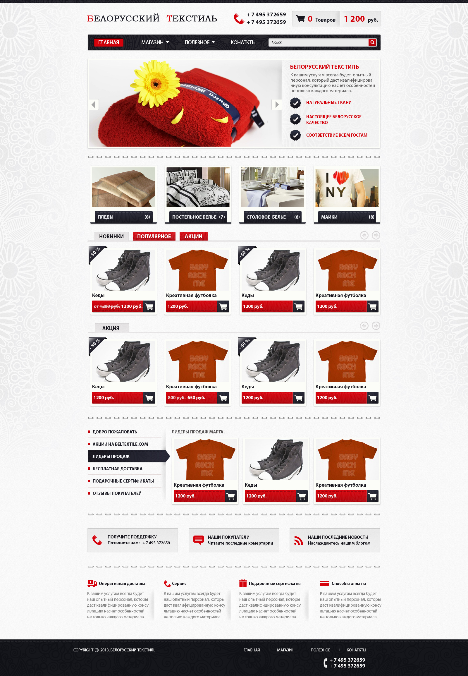 """Разработка дизайна шаблона  для Интернет-магазина """"Белорусский текстиль"""" (главная + все внутренние страницы)"""
