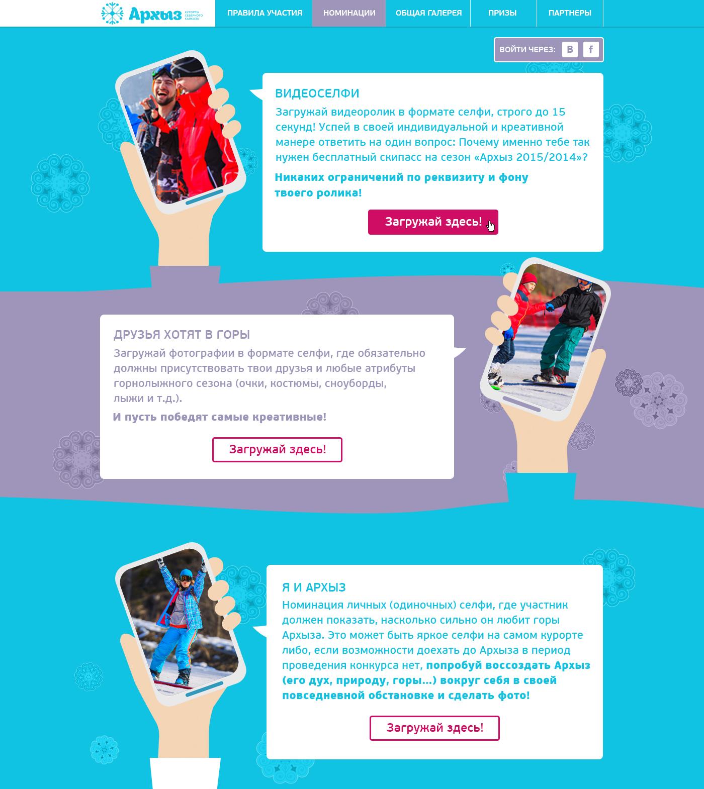 Разработка дизайна внутренних страниц для промоконкурса Селфи на Архызе