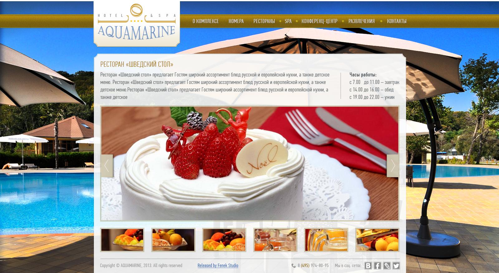Разработка дизайна Главной страницы и всех внутренних для сайта отеля Аквамарин- страница Ресторан