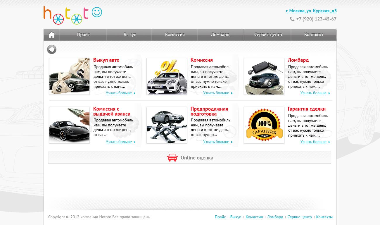 Разработка дизайна внутренних страниц для сайта Hototo