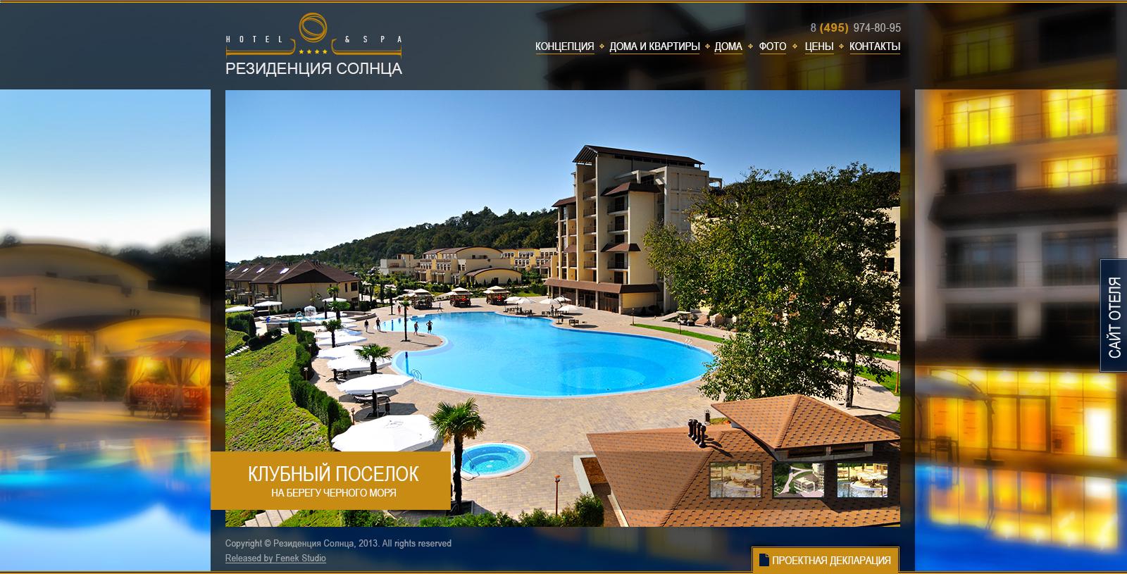 Разработка дизайна Главной страницы и всех внутренних для сайта отеля Резиденция солнца