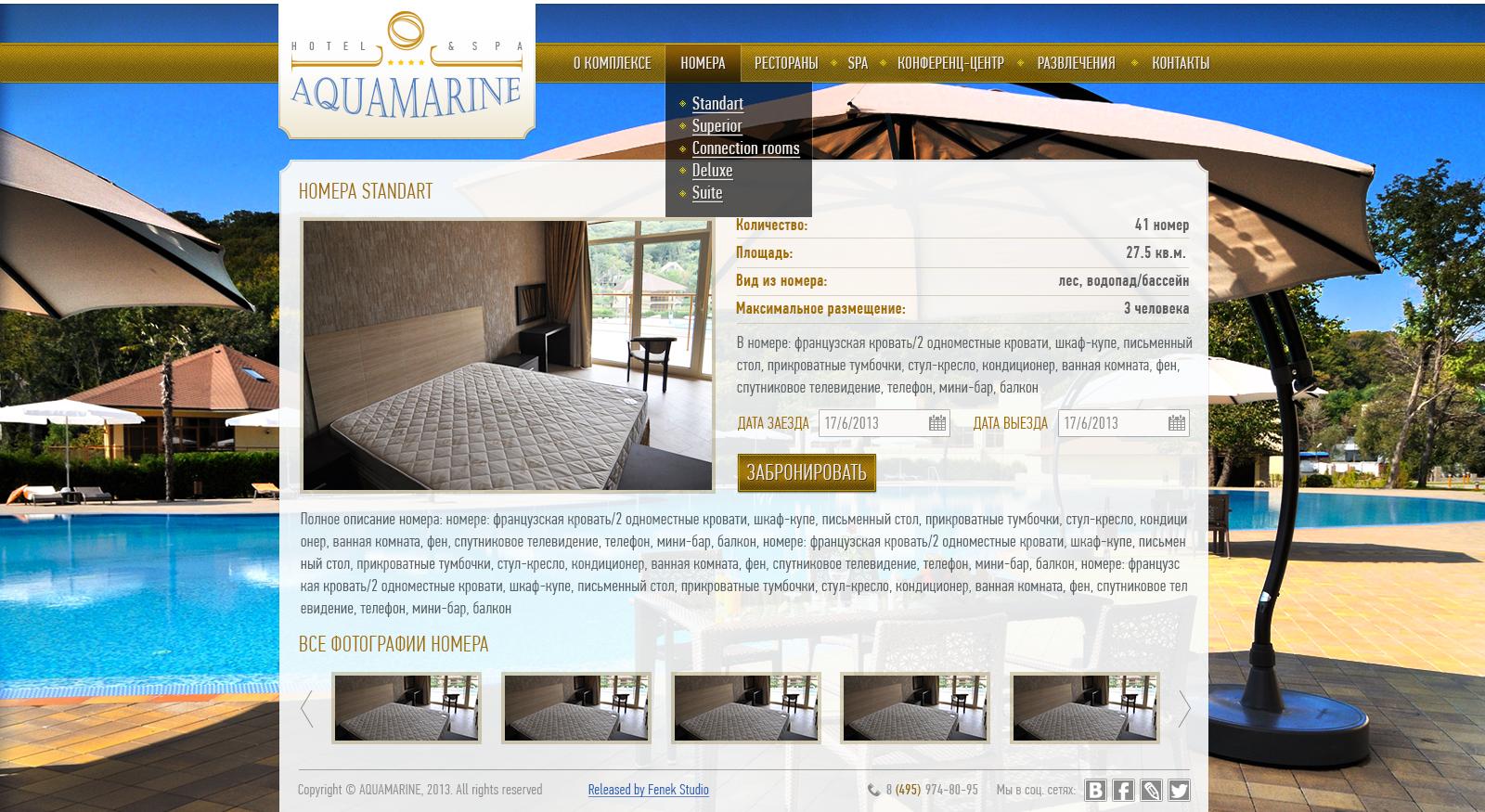 Разработка дизайна Главной страницы и всех внутренних для сайта отеля Аквамарин- страница Номера