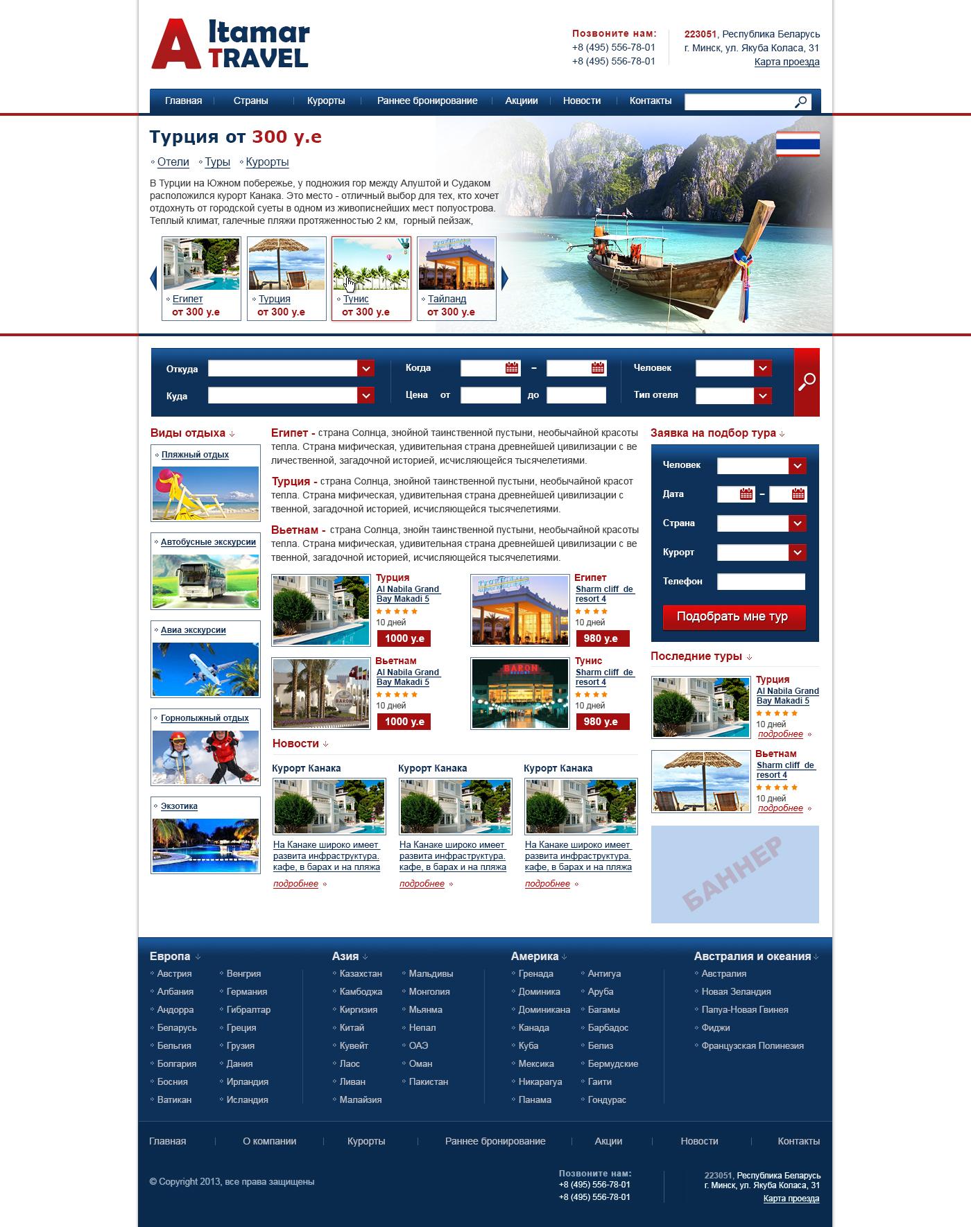 Туристический сайт Altamar Travel