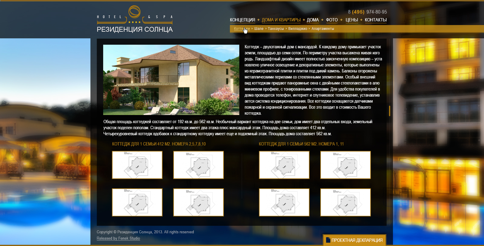 Разработка дизайна Главной страницы и всех внутренних для сайта отеля Резиденция солнца-страница Дома