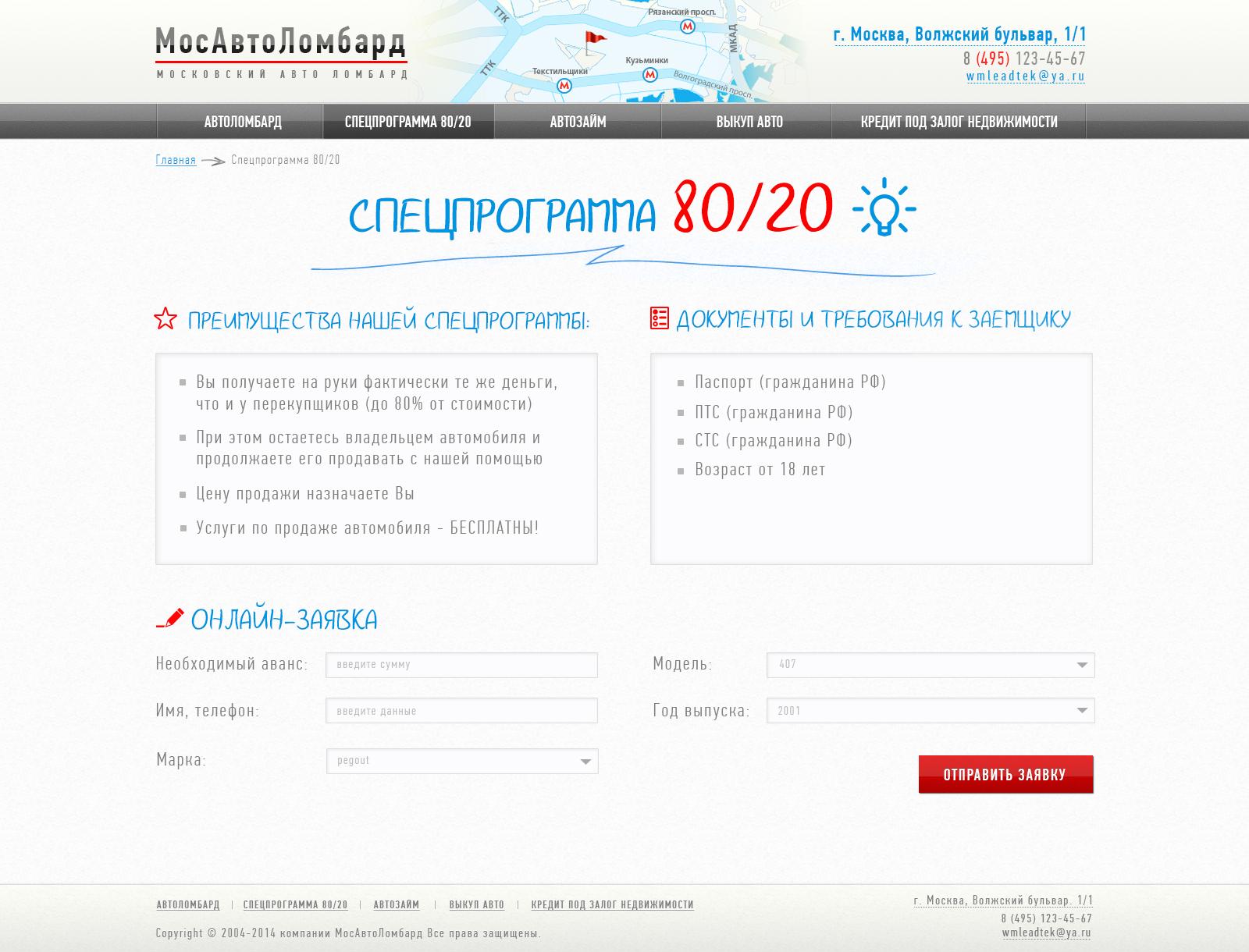 """Разработка дизайна Главной и всех внутренних страниц для  Мосавтоломбард-страница """"Спецпрограмма 80/20"""""""