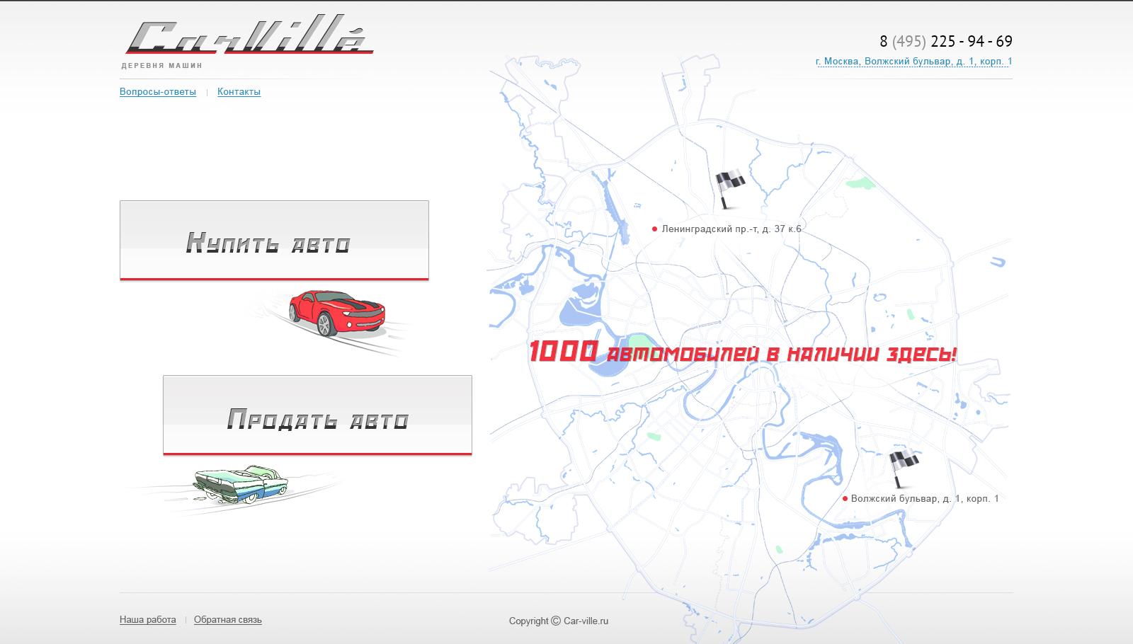 Разработка дизайна Главной и внутренних страниц для Carville
