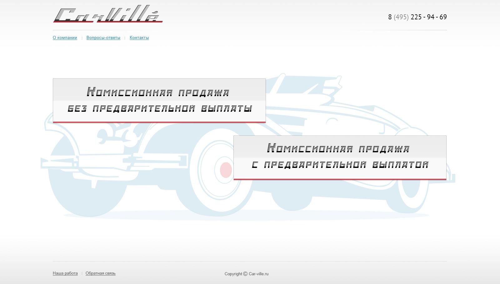 Разработка дизайна внутренних страниц для Carville-vn1