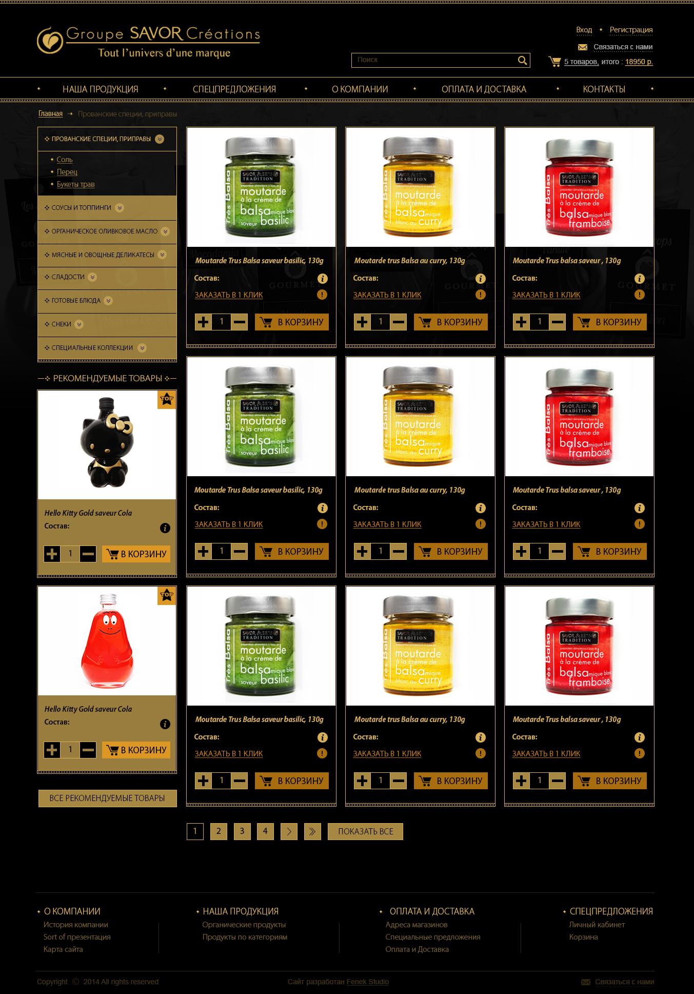 Разработка дизайна внутренних страниц сайта для Group Savor(+ верстка)