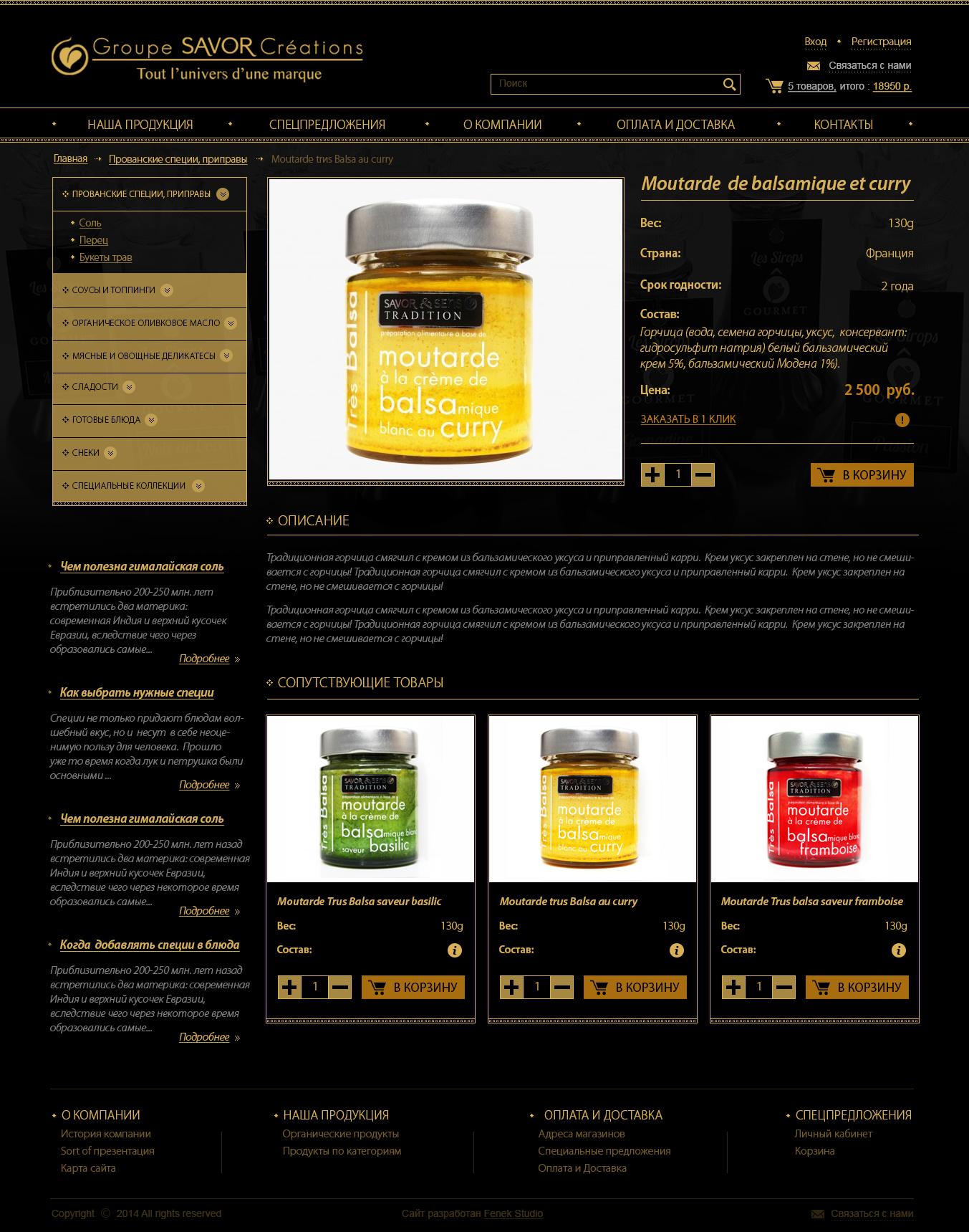 Разработка дизайна Главной и внутренних страниц сайта для Group Savor(+ верстка)