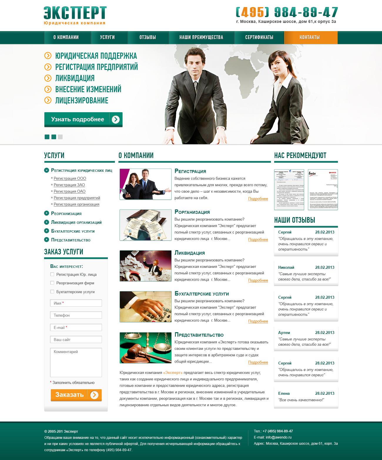сайт-визитка Юридической компании