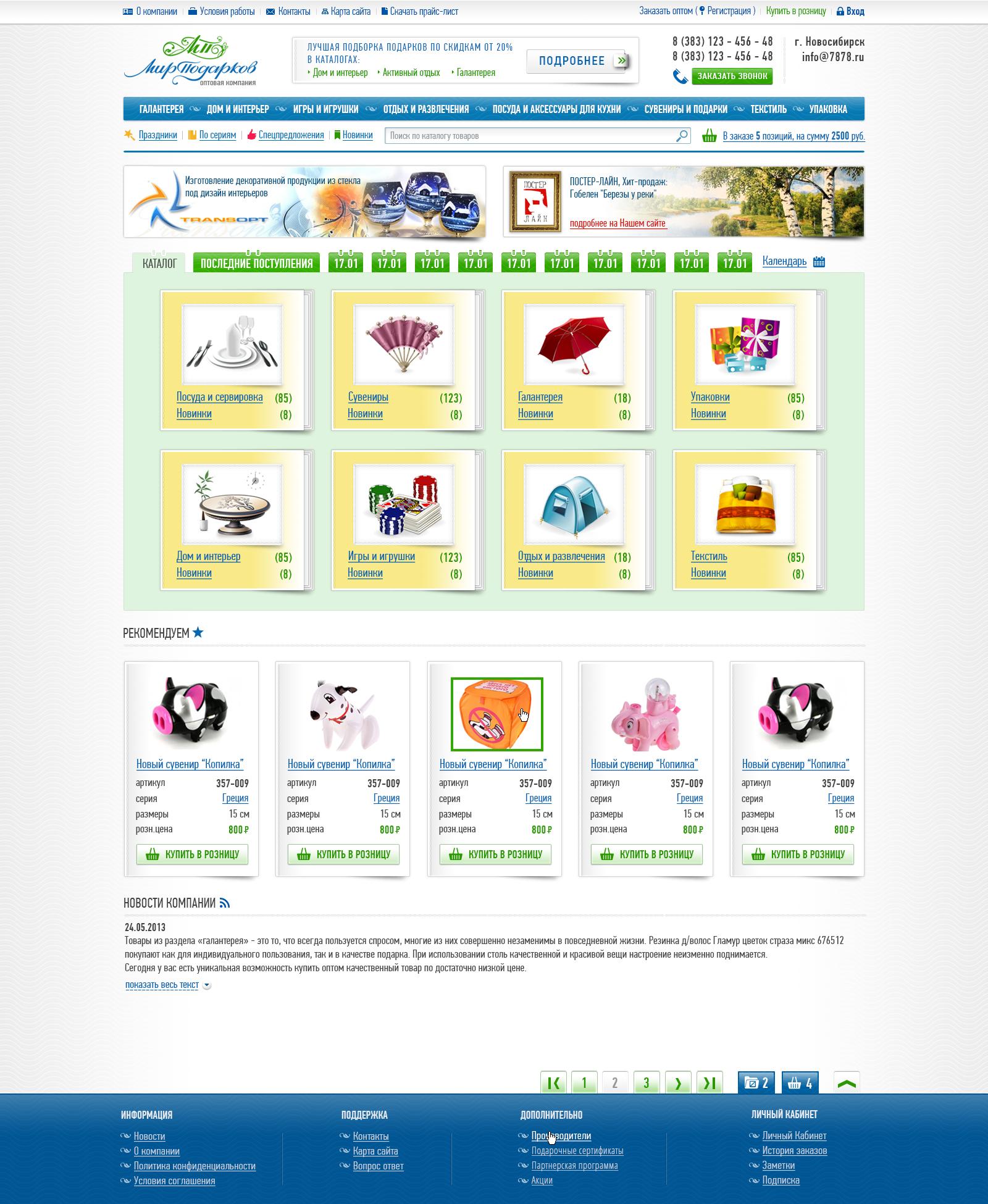 """Интернет-магазин каталог """"Мир подарков"""", полная разработка Адаптивного дизайна"""