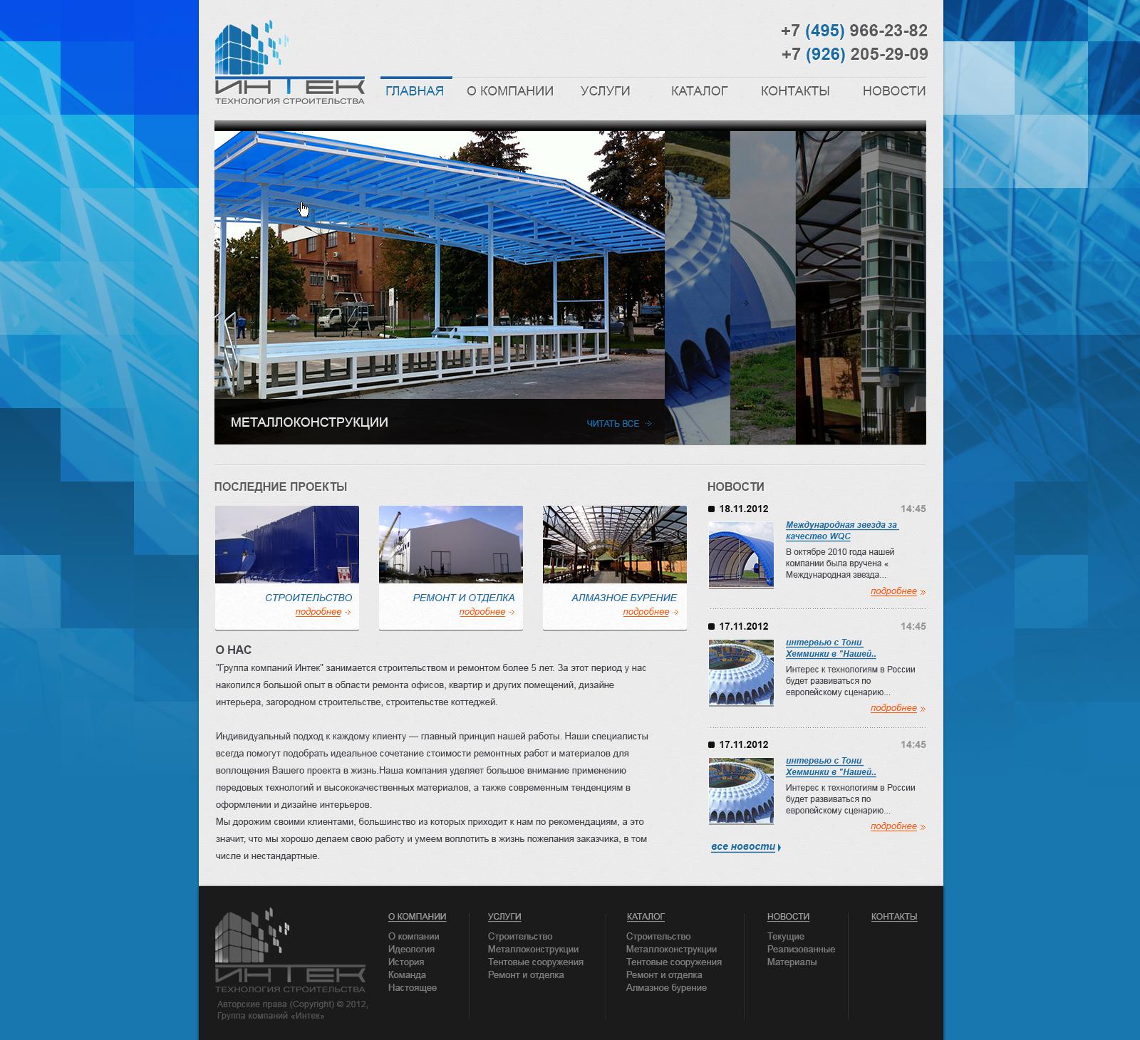 Интек-технологии строительства