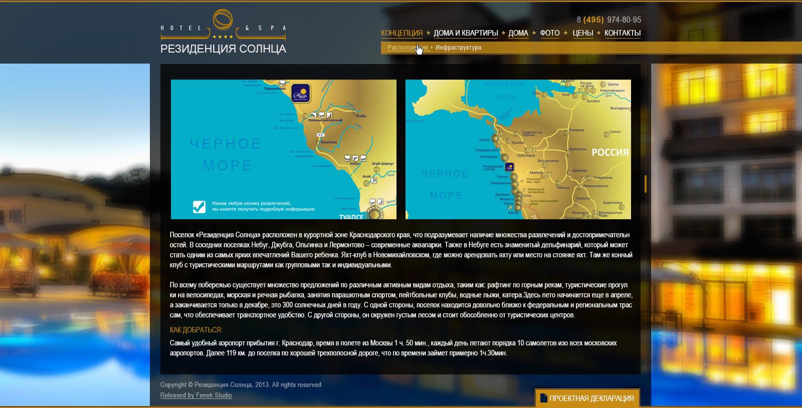 Разработка дизайна Главной страницы и всех внутренних для сайта отеля Резиденция солнца-страница Расположение