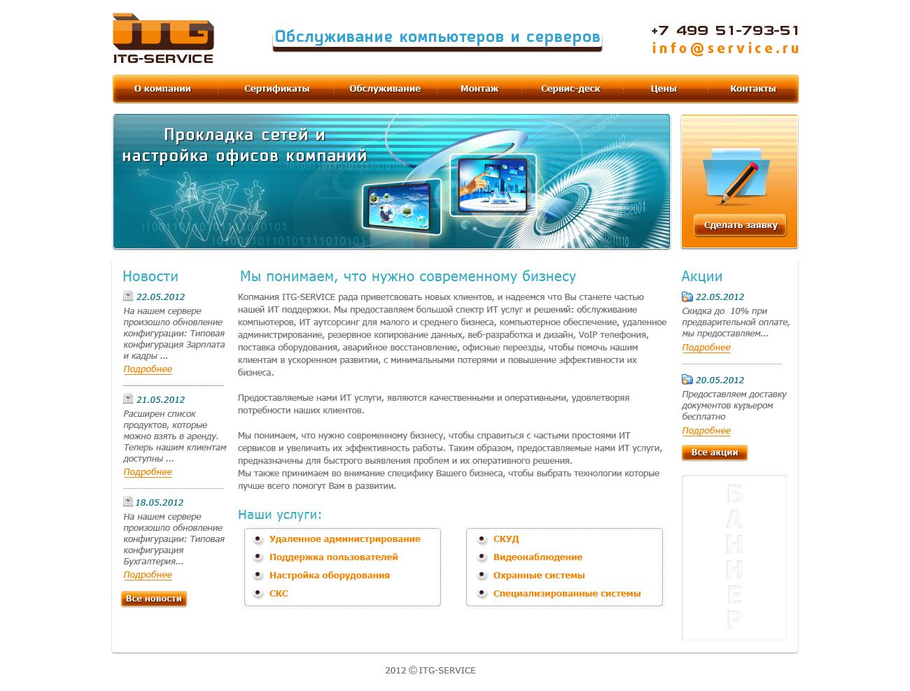 Дочерный сайт группы ITG   ITG-SERVICE