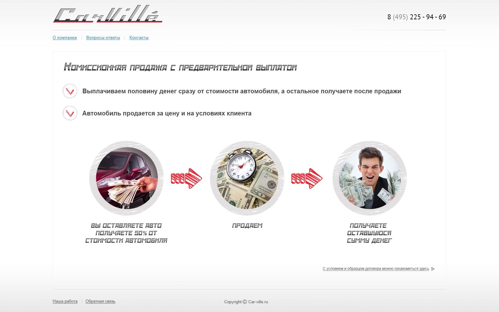Разработка дизайна внутренних страниц для Carville-vn2 (+ все остальные, которые есть на сайте)