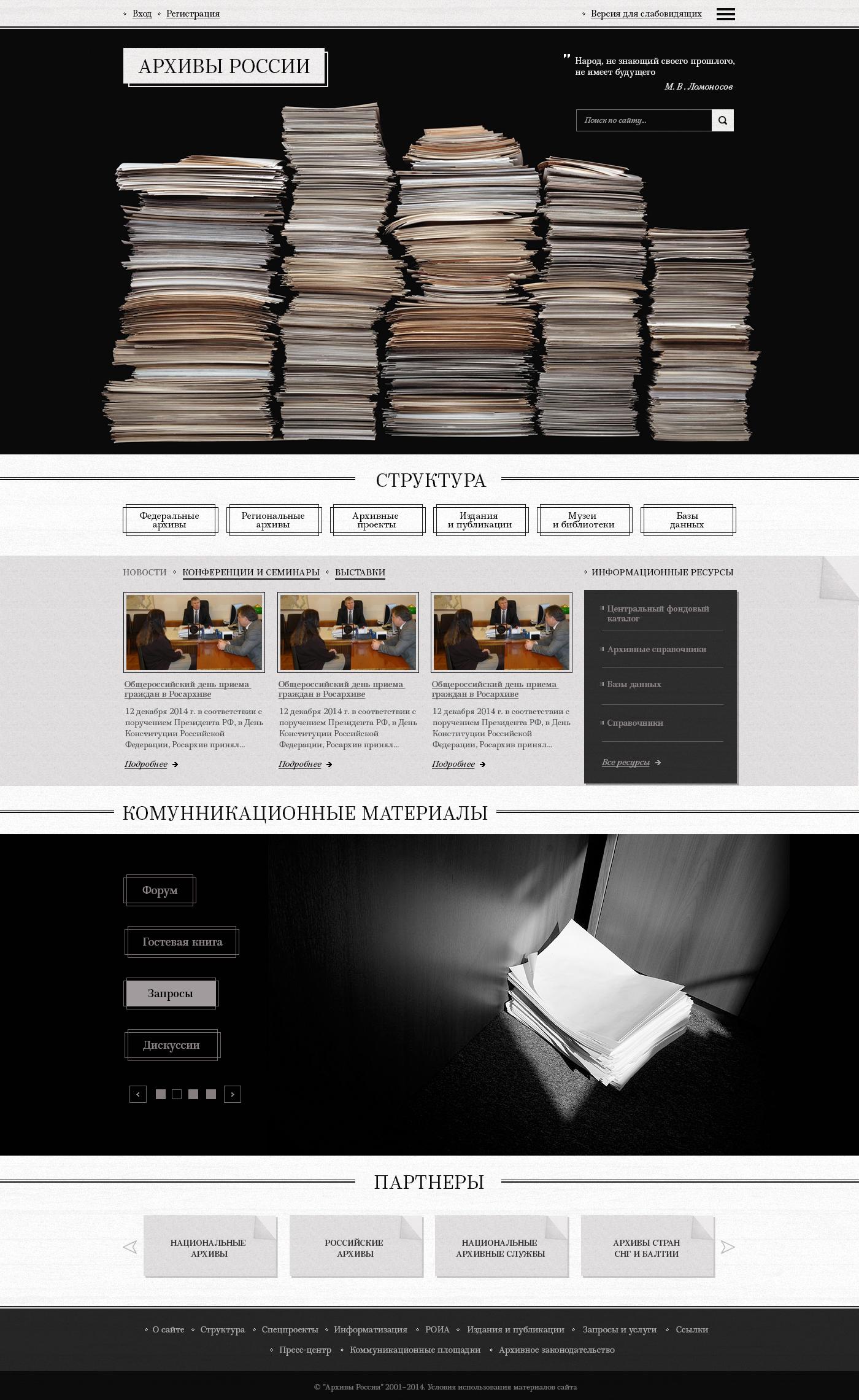 Разработка дизайна Главной страницы для сайта Архивы России