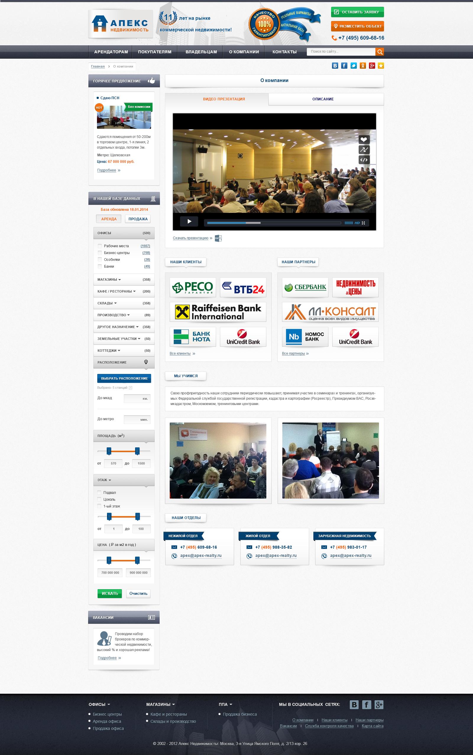 Разработка Дизайна главной и всех внутренних страниц для агентства недвижимости Apex-vn2