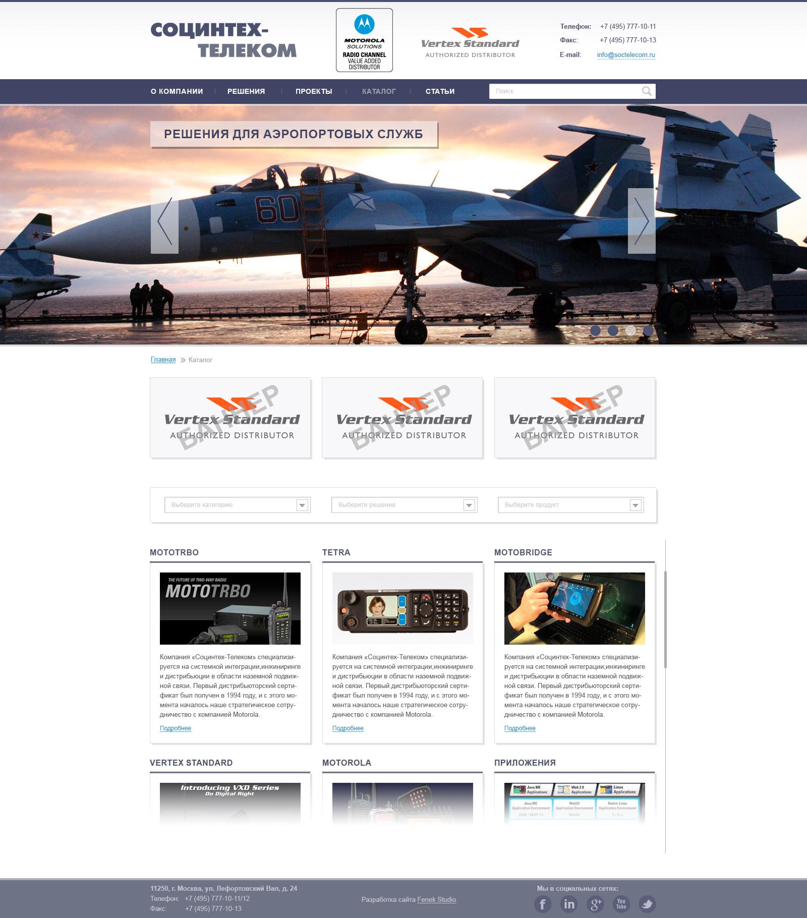 Разработка дизайна Главной и всех внутренних страниц для компании Социнтех-Телеком (+верстка)