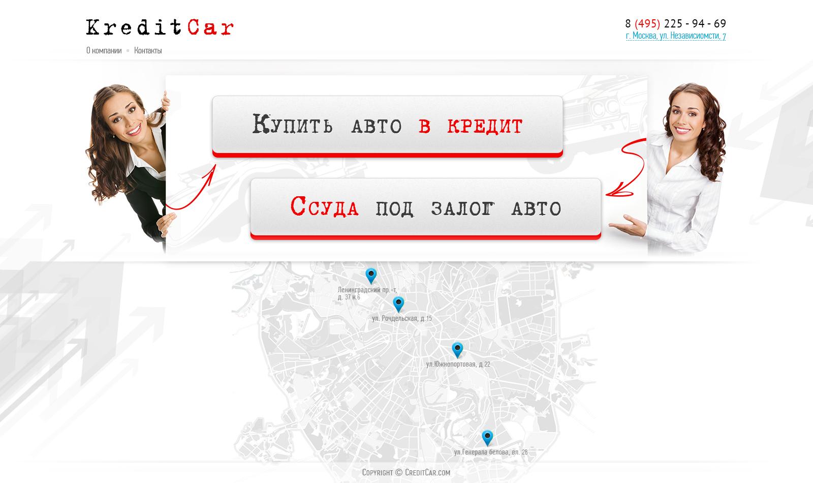 Разработка дизайна главной страницы и всех внутренних для сайта KreditCar
