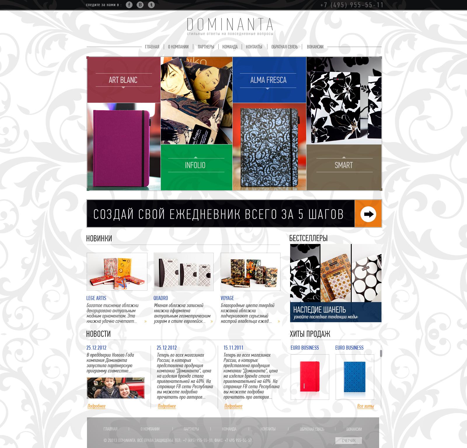 Разработка дизайна Главной страницы для компании Dominanta