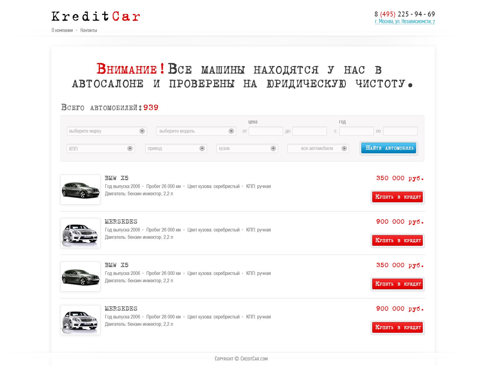 Разработка дизайна внутренних для сайта KreditCar – vn2(+ все остальные внутренние страницы на сайте)