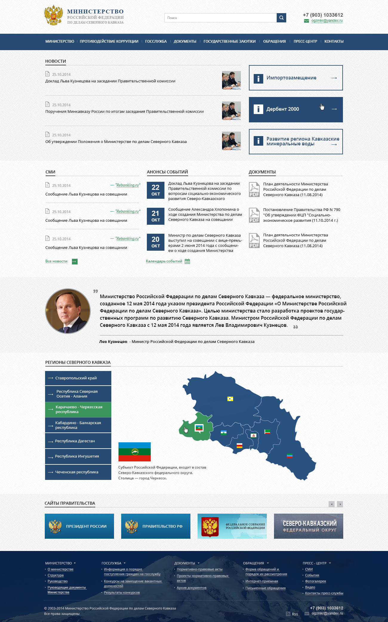 Разработка дизайна Главной страницы для Министерства по делам Северного Кавказа