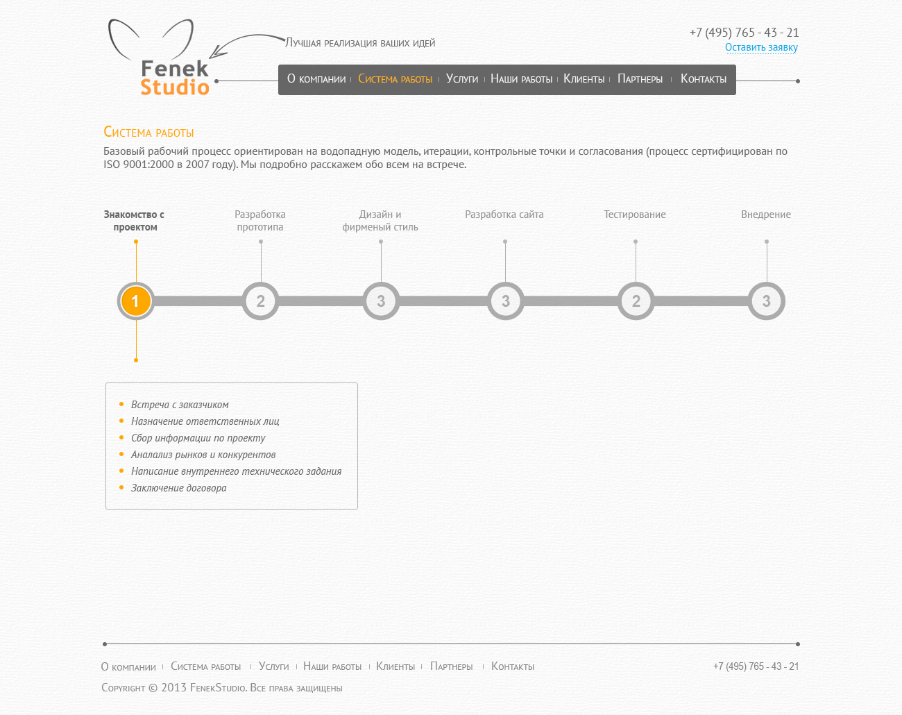 Дизайн внутренних страниц для FenekStudio