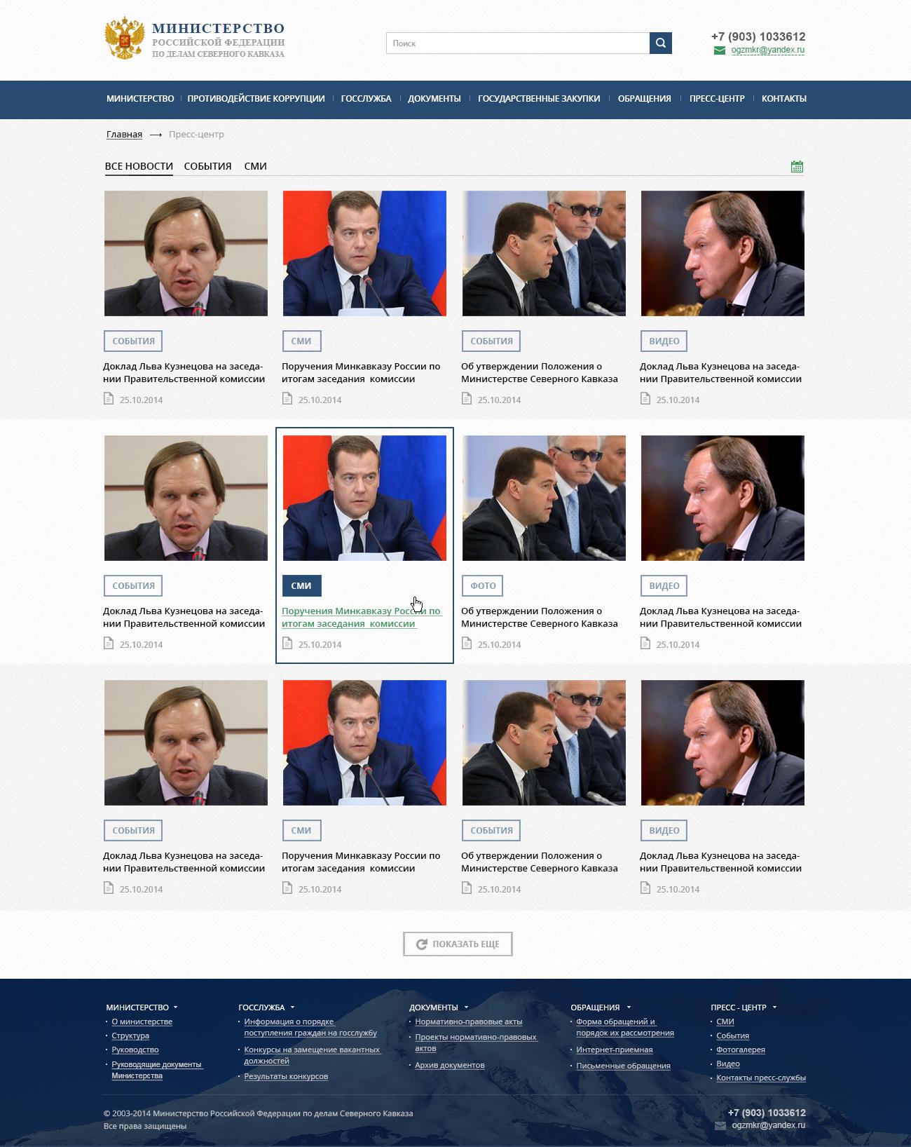 Разработка дизайна внутренних страниц для Министерства по делам Северного Кавказа