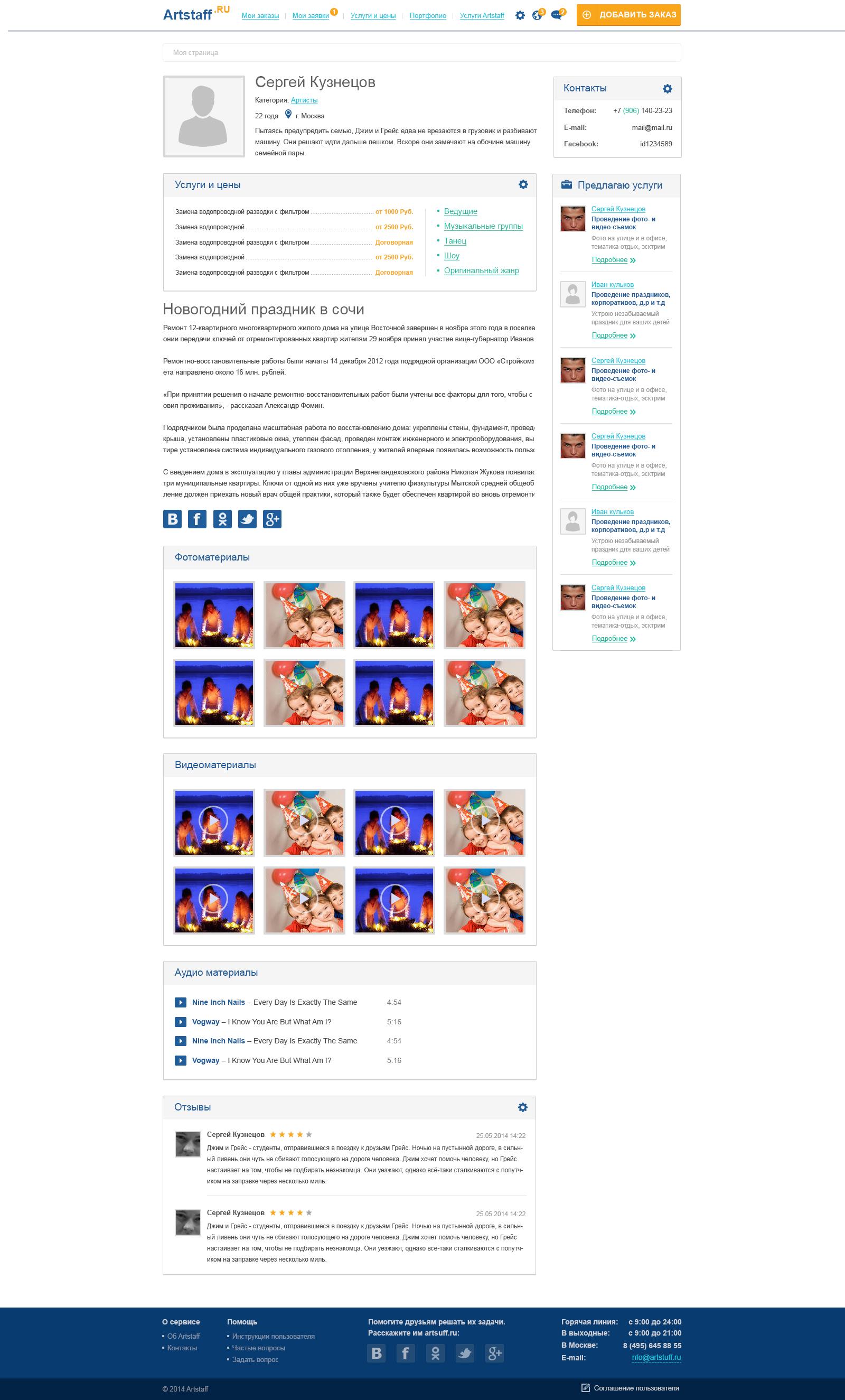 """Разработка дизайна Главной и внутренних страниц для Портала Artstaff-страница """"Моя страница"""" (+верстка)"""