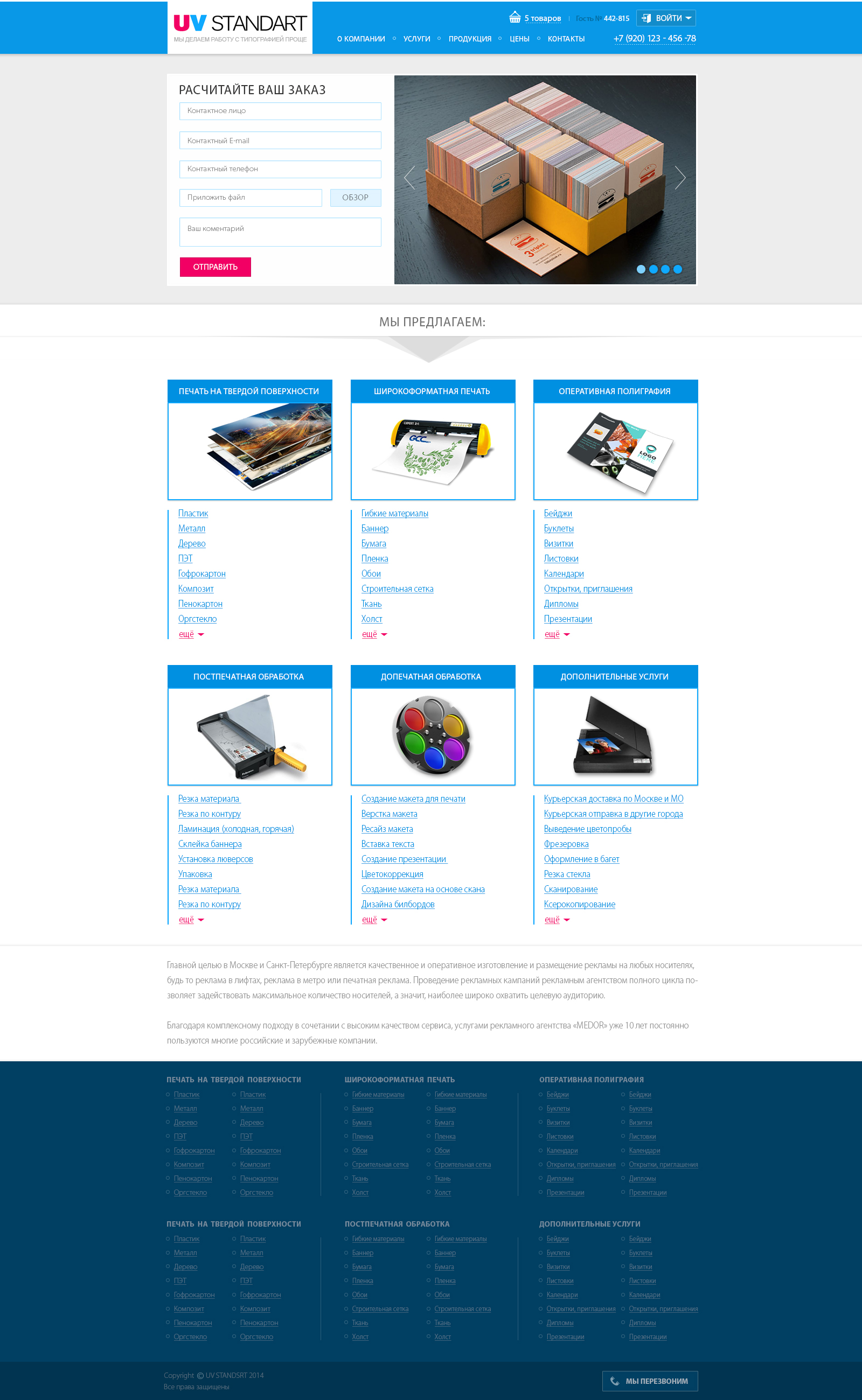Разработка дизайна главной страницы для типографии