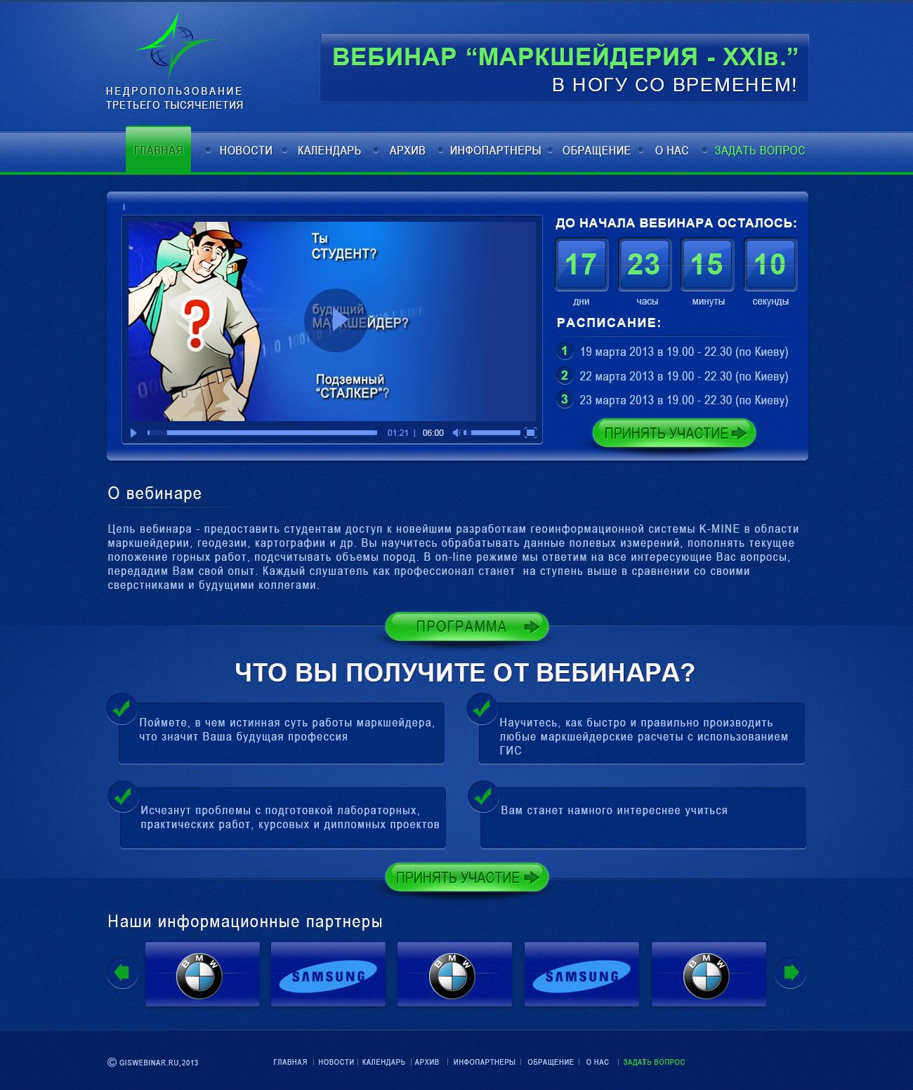 Дизайн главной страницы для проведения вебинаров
