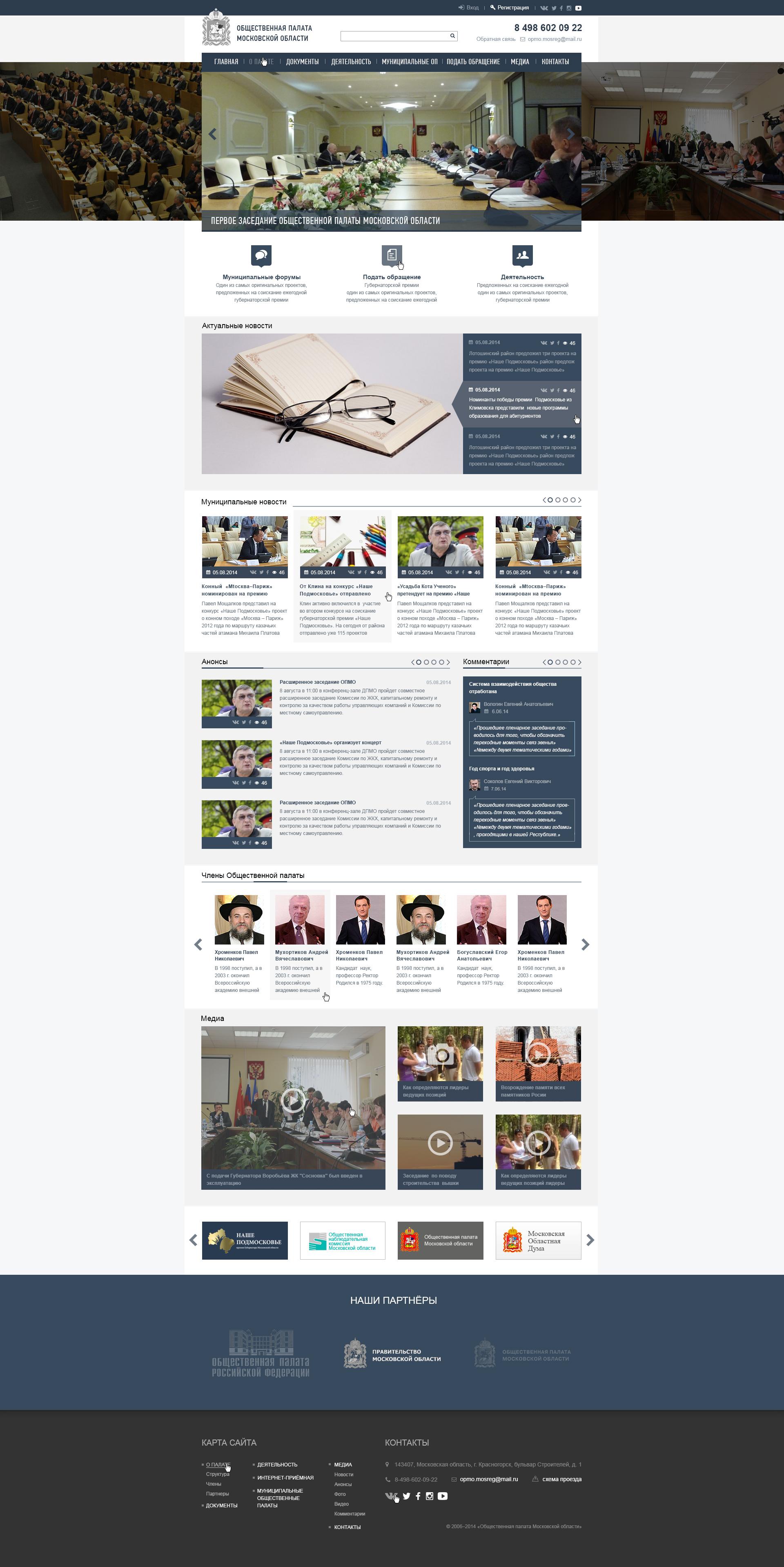 Разработка дизайна Главной страницы и всех внутренних для портала Общественной Палаты Московской Области