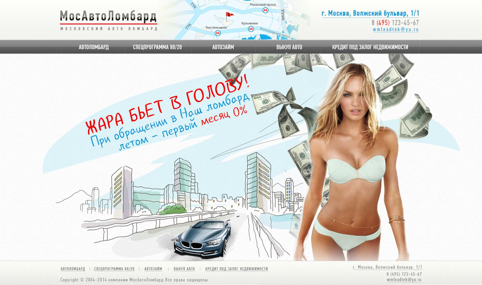 Разработка дизайна Главной и всех внутренних страниц для компании Мосавтоломбард