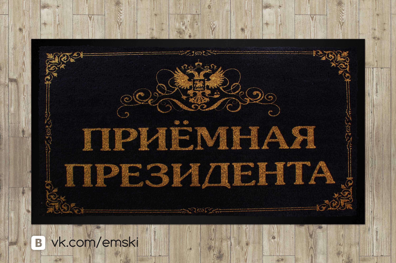 Сделать дизайн приддверного коврика фото f_1785589ab87bf96c.jpg