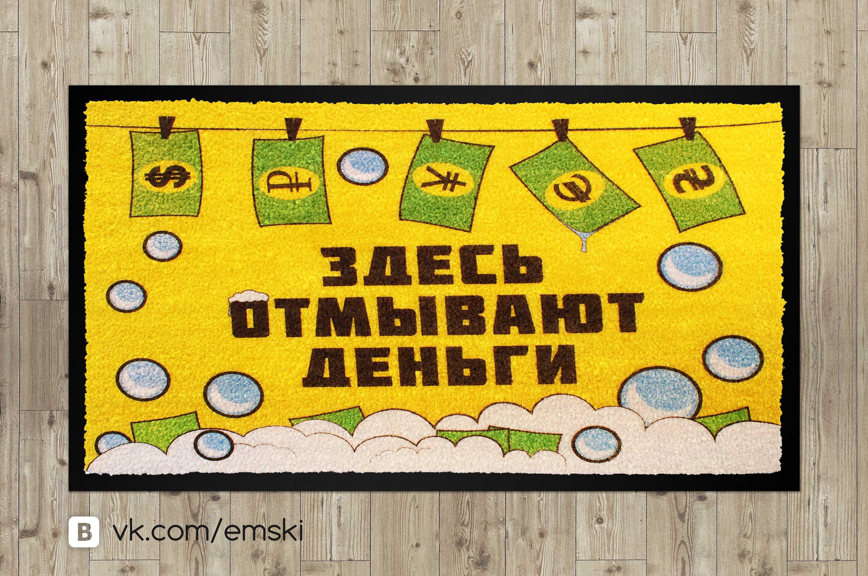 Сделать дизайн приддверного коврика фото f_8725589a6bb26007.jpg