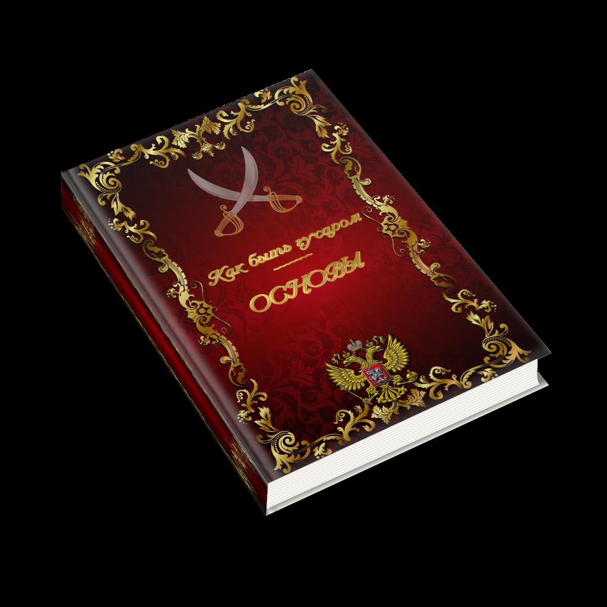 Обложка книги  фото f_1245fb50e870aa68.png