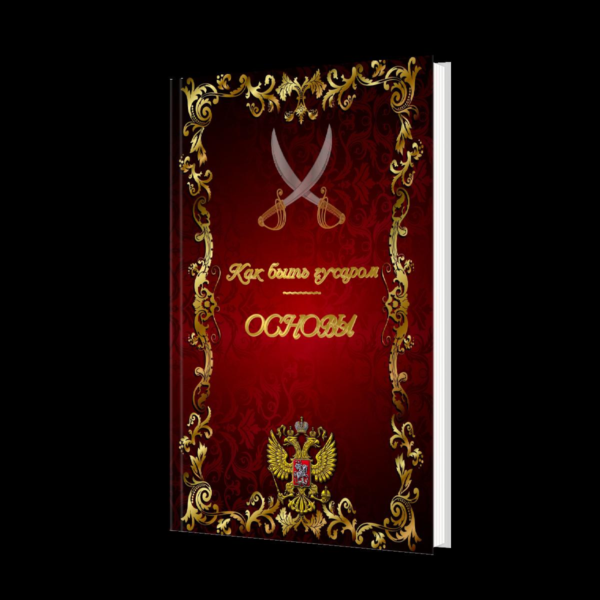 Обложка книги  фото f_4515fb50ea9bf2e8.png