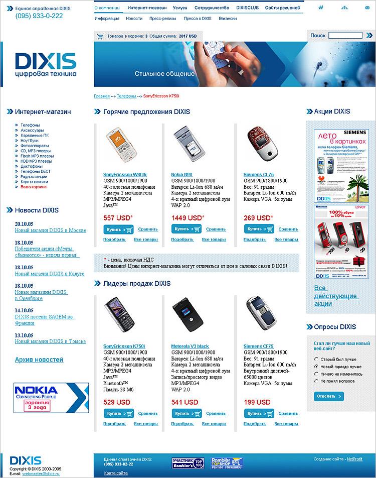 DIXIS-главная