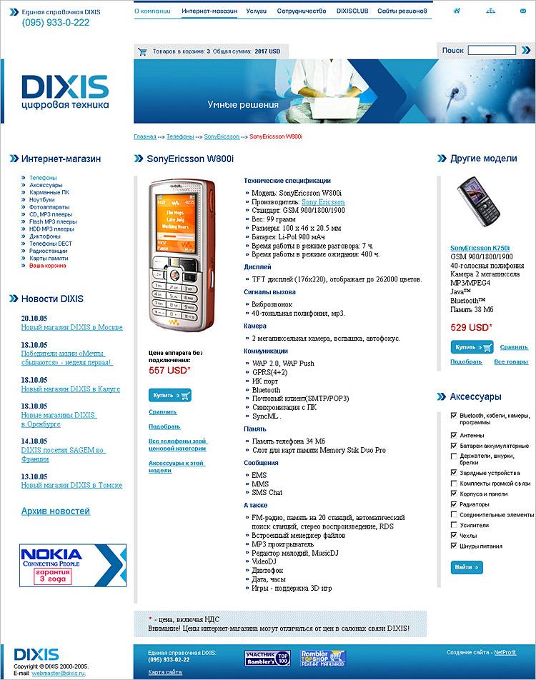 DIXIS-внутренняя