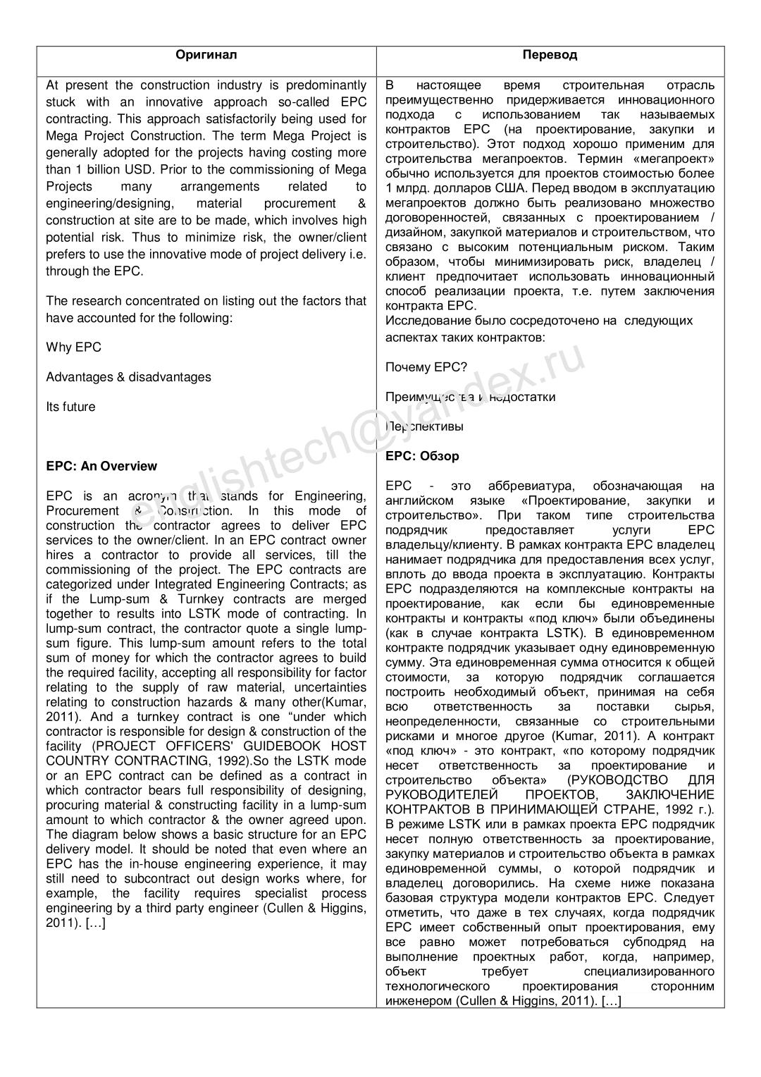 Статья о формах контрактов в строительстве (En-Ru)