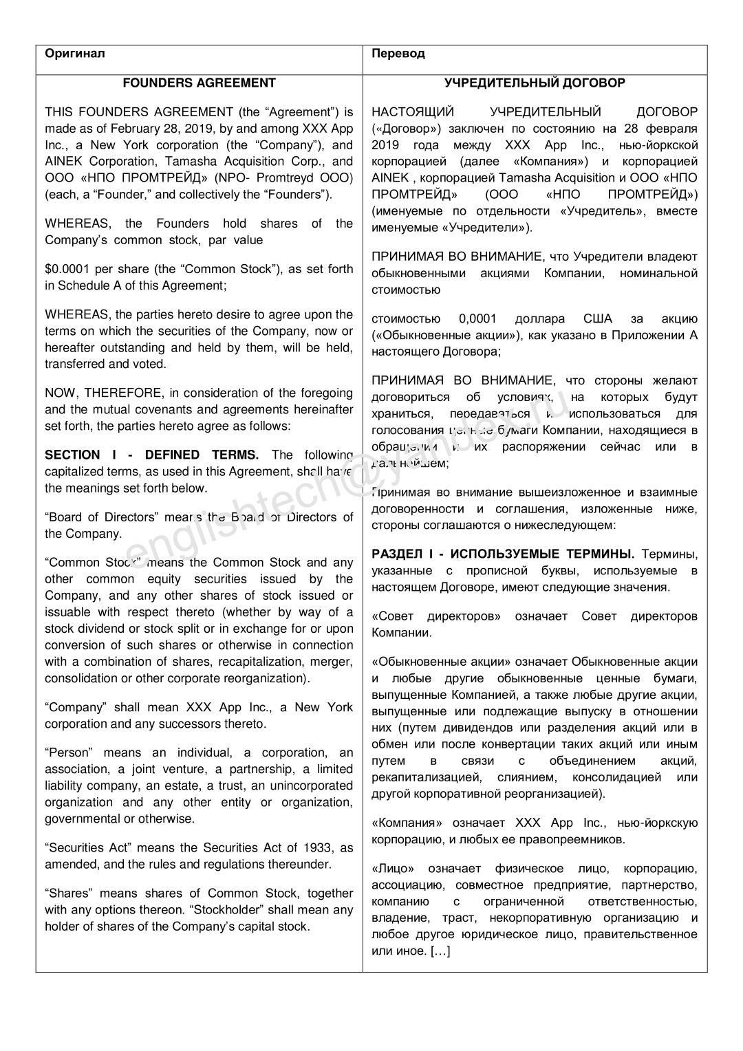 Учредительный договор (En-Ru)